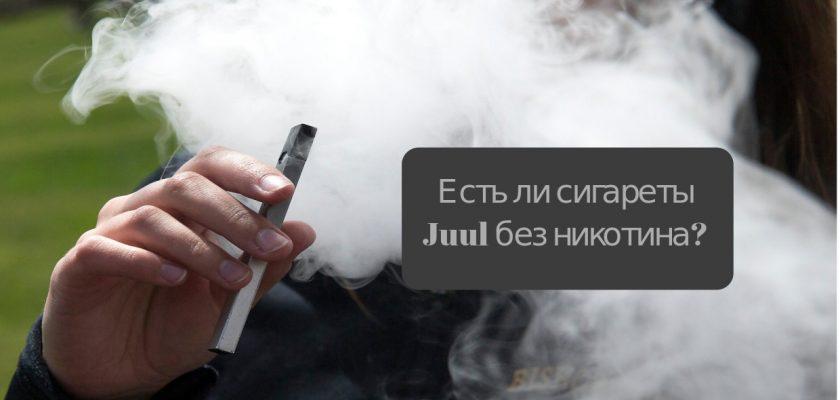 Juul без никотина