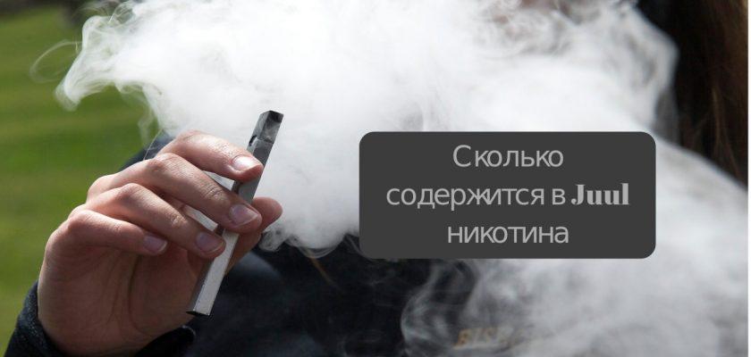 Juul никотин