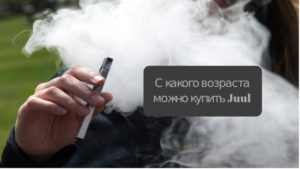 Джул электронная сигарета со скольки лет можно купить филип моррис сигареты купить оптом