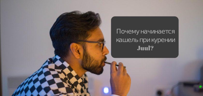 сильный кашель Juul
