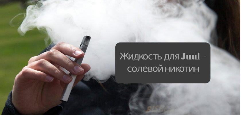 Солевой никотин Juul