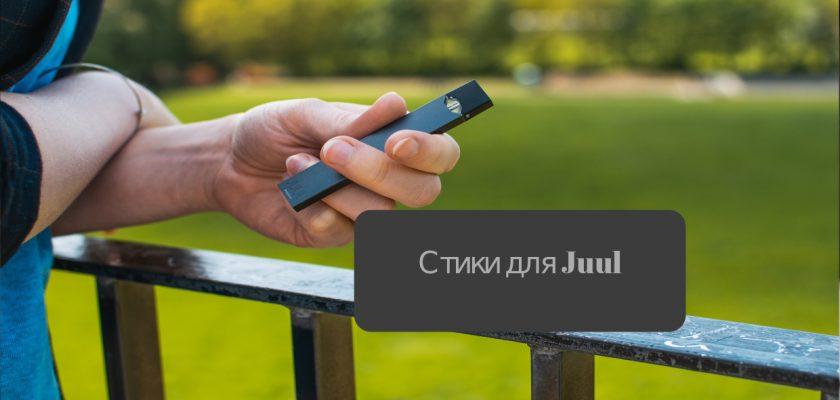 стики Juul